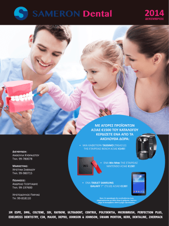 Catalogue - Sameron Ltd