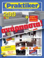 ΔΩΡΟ: 2-θέσιος καναπές!