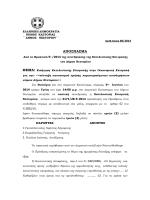 Εισήγηση Εκτελεστικής Επιτροπής στην