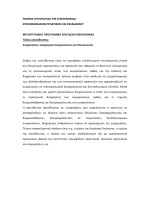 Περιγραφή Κατεύθυνσης σε pdf - Τμήμα Επικοινωνίας και Μ.Μ.Ε.