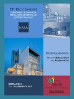 12ο-συνέδριο-HFAA-2013 - Πανεπιστήμιο Μακεδονίας