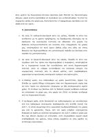 Η έξοδος από την κρίση: Εφαρμόσιμες εναλλακτικές προτάσεις
