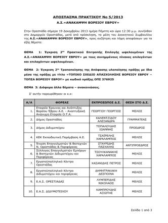 21/01/2014 προσκληση εργατουπαλληλικου κεντρου ορεστιαδας για