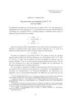 Νέα ανάγνωση της επιγραφής IosPE I2 161 απó