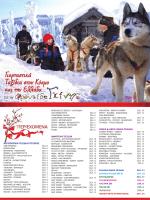 μπροσουρα εορτων 2014 - 2015 χριστουγεννα - πρωτοχρονια
