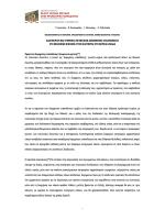 Διαβάστε το κείμενο - Νεολιθικός Οικισμός Αυγή Καστοριάς