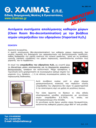 Bio-decontamination