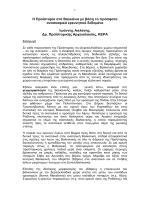 Ασλάνης, Ι. Η προϊστορία στα Βαλκάνια με βάση τα πρόσφατα