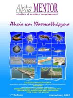 Τεύχος Αλιεία - ALPHA MENTOR
