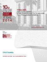 Υγεια 2020: Από τη ΡητόΡικη στην τΕκμηΡιωση γιΑ τό μΕλλόν τόΥ