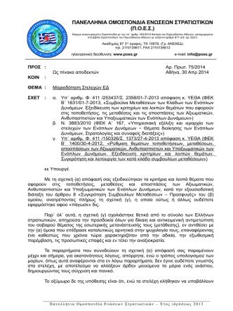 75-2014.pdf - Πανελλήνια Ομοσπονδία Ενώσεων Στρατιωτικών