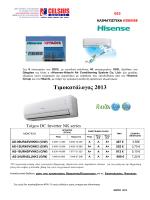 Τιμοκατάλογος Κλιματιστικών Hisense