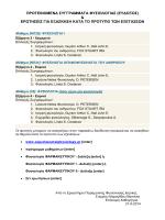 ΠΡΟΤΕΙΝΟΜΕΝΑ ΣΥΓΓΡΑΜΜΑΤΑ ΦΥΣΙΟΛΟΓΙΑΣ.pdf