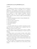 Μεθοδολογία για την απορρόφηση CO 2
