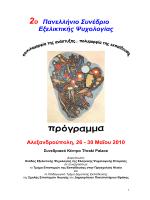 Πρόγραμμα Συνεδρίου - Κλάδος Αναπτυξιακής Ψυχολογίας