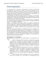 Επιμόρφωση Β` Επιπέδου Καθηγητών Πληροφορικής Ψωματάκης
