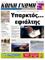 Αύξηση του αριθμού των συσσιτίων στη Σύρο