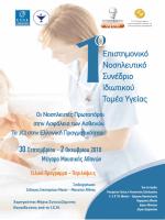 Επιστηµονικό Νοσηλευτικό Συνέδριο Ιδιωτικού Τοµέα Υγείας