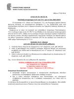 ΠΑΝΕΠΙΣΤΗΜΙΟ ΑΘΗΝΩΝ - Τμήμα Γαλλικής Γλώσσας και Φιλολογίας