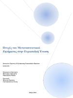 - IRTEA - Ινστιτούτο Έρευνας & Κατάρτισης Ευρωπαϊκών