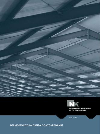 brochure in pdf - Nicolaides & Kountouris Metal Company