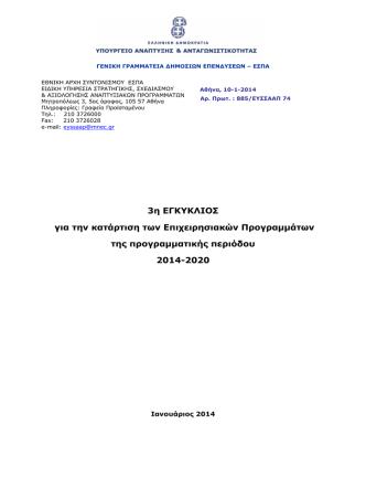3η Εγκύκλιος για την κατάρτιση των επιχειρησιακών Προγραμμάτων