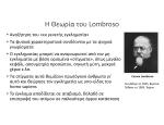 Η Θεωρία του Lombroso
