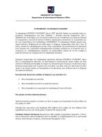 Erasmus Placement - Πανεπιστήμιο Πειραιώς