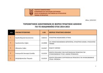 (2014-2015) - Εκδ. 2.pdf
