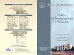 Εξελίξεις στη Γαστρεντερολογία & Ηπατολογία