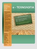 Τεύχος 14 (Ιούνιος 2014) - Σύλλογος Μηχανολόγων