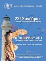 Ελληνική Εταιρεία Πυρηνικής Ιατρικής 22o Συνέδριο Ελληνικής