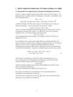 Πρώτο μηχανικό παράδειγμα. Ελατήριο με βάρος και τριβή.pdf