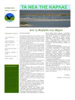 Τεύχος 1 - Κάρλας - Μαυροβουνίου - Κεφαλόβρυσου