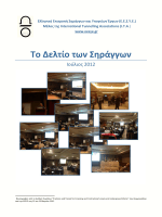 pdf/1MB - Ελληνική Επιτροπή Σηράγγων και Υπογείων Έργων