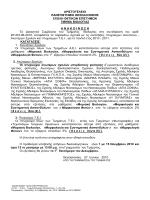 ανακοινωση - Τμήμα Βιολογίας - αριστοτελειο πανεπιστημιο