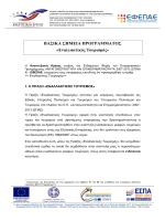 """""""Εναλλακτικός Τουρισμός"""" (PDF, 455K)"""
