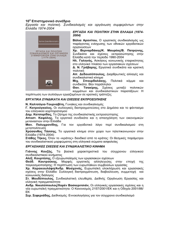 10. Εργασία και πολιτική. Συνδικαλισμός και οργάνωση