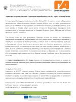 Πρόσκληση Συνεργασίας Ιδιωτικών Εργαστηρίων Φυσικοθεραπείας