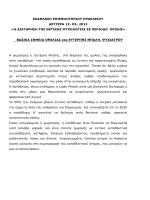 ΒΑΣΙΚΑ ΣΗΜΕΙΑ ΟΜΙΛΙΑΣ ΜΠΑΛΗ.pdf