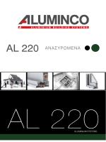 Κατάλογος AL 220