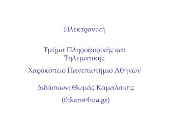 + v - Χαροκόπειο Πανεπιστήμιο