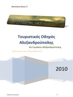 Τουριστικός Οδηγός Αλεξανδρούπολης