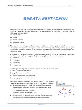 5.Εξετάσεις ΤΑΛΑΝΤΩΣΕΙΣ.