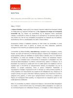 Νέα εταιρική ιστοσελίδα για την Adecco Ελλάδας