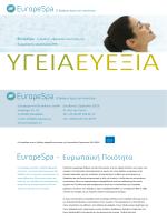Ο δρόμος προς την ποιότητα EuropeSpa – η Διεθνής σφραγίδα