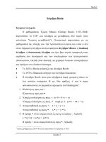 Άλγεβρα Boole Ιστορικά στοιχεία Ο μαθηματικός Τζορτζ Μπουλ