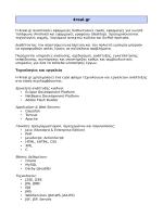 Εταιρική παρουσίαση σε PDF