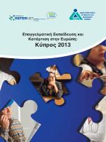 Επαγγελματική Εκπαίδευση και Κατάρτιση στην Ευρώπη