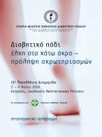 ∆ιαβητικό πόδι έλκη στα κάτω άκρα – πρόληψη ακρωτηριασµών